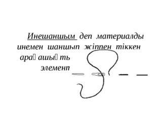 Инешаншым деп материалды инемен шаншып жіппен тіккен арақашықтықтағы құрылым
