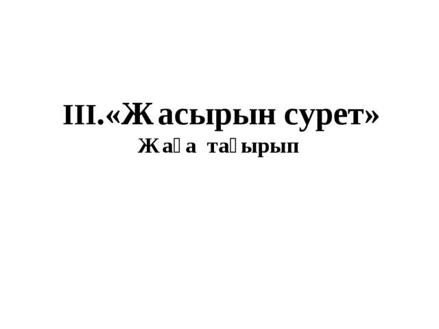 III.«Жасырын сурет» Жаңа тақырып Daulet
