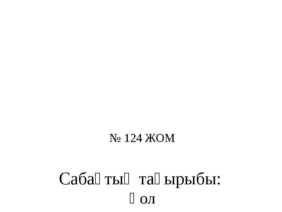 № 124 ЖОМ Сабақтың тақырыбы: Қол жұмыстарыныңтерминологиясы. Қол тігістері ....