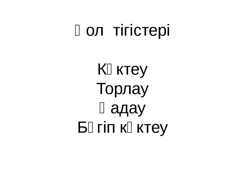 Қол тігістері Көктеу Торлау Қадау Бүгіп көктеу