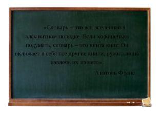 «Словарь – это вся вселенная в алфавитном порядке. Если хорошенько подумать,