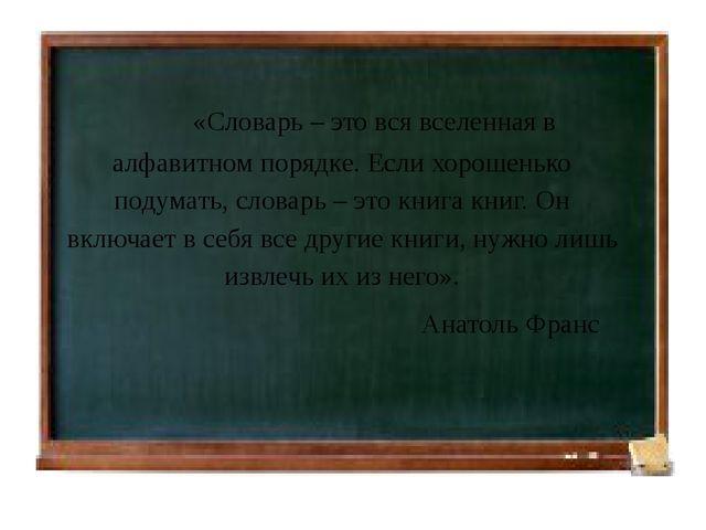 «Словарь – это вся вселенная в алфавитном порядке. Если хорошенько подумать,...