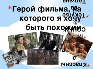 Классный руководитель МБОУ СОШ № 3: Текутьева Татьяна Викторовна Герой фильма