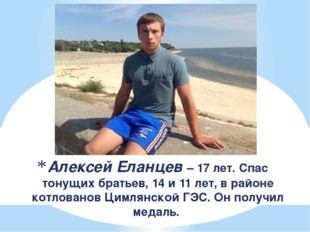 Алексей Еланцев – 17 лет. Спас тонущих братьев, 14 и 11 лет, в районе котлова