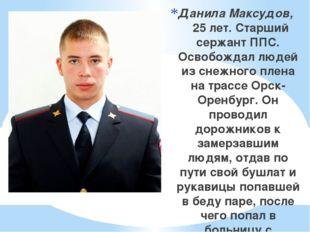 Данила Максудов, 25 лет. Старший сержант ППС. Освобождал людей из снежного пл