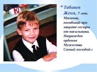 Табаков Женя, 7 лет. Мальчик, погибший при защите сестры от насильника. Награ