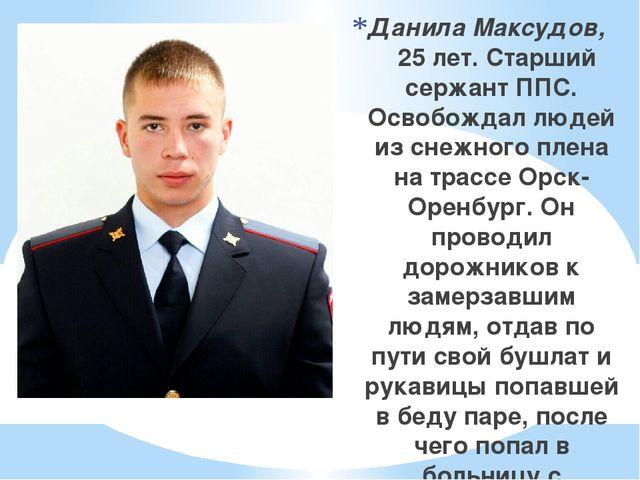 Данила Максудов, 25 лет. Старший сержант ППС. Освобождал людей из снежного пл...