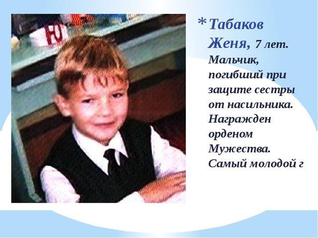 Табаков Женя, 7 лет. Мальчик, погибший при защите сестры от насильника. Награ...
