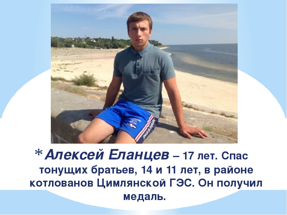 Алексей Еланцев – 17 лет. Спас тонущих братьев, 14 и 11 лет, в районе котлова...