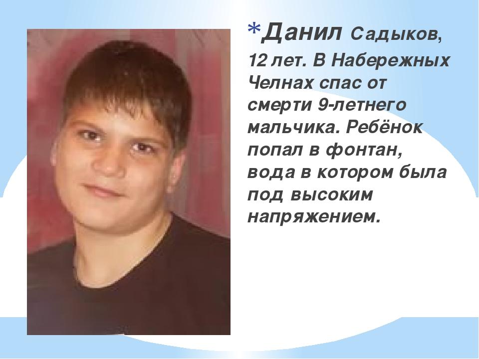 Данил Садыков, 12 лет. В Набережных Челнах спас от смерти 9-летнего мальчика....