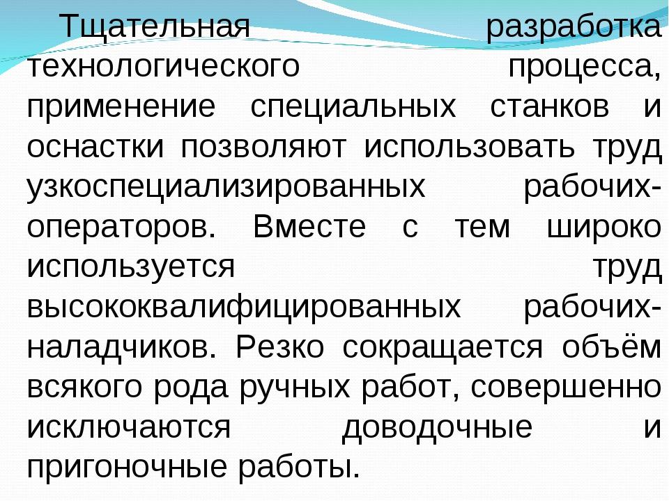 Тщательная разработка технологического процесса, применение специальных станк...