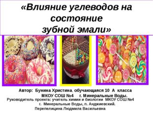 «Влияние углеводов на состояние зубной эмали» Автор: Бунина Христина, обучающ