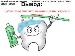1.Молочная кислота образуется при действии стрептококков зубной эмали на глюк