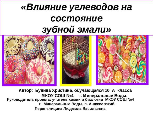«Влияние углеводов на состояние зубной эмали» Автор: Бунина Христина, обучающ...
