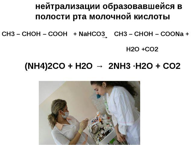 нейтрализации образовавшейся в полости рта молочной кислоты CH3 – CHOH – COO...