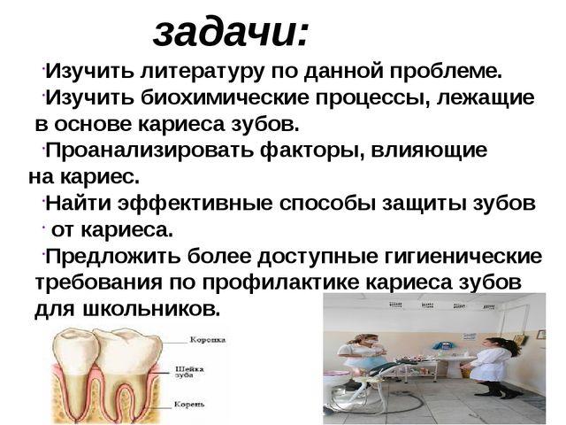 Изучить литературу по данной проблеме. Изучить биохимические процессы, лежащ...