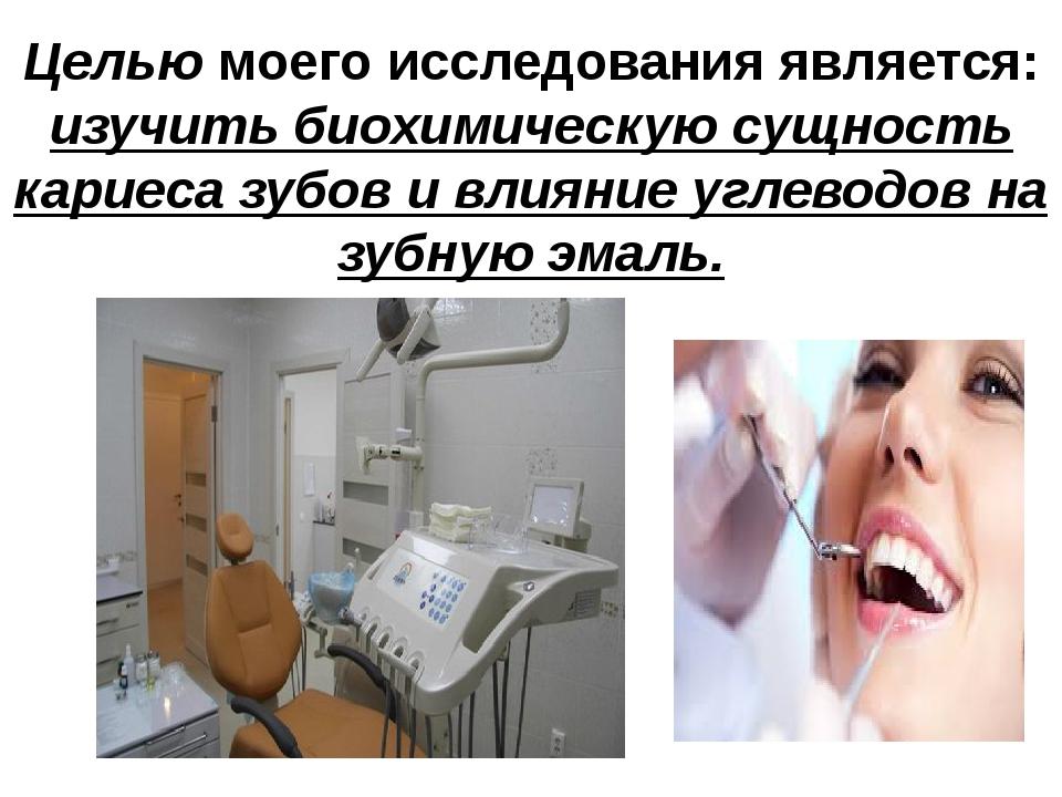 Целью моего исследования является: изучить биохимическую сущность кариеса зуб...