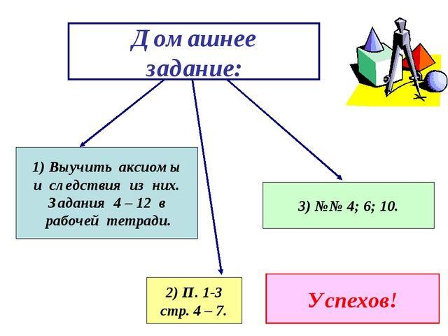 Домашнее задание: Выучить аксиомы и следствия из них. Задания 4 – 12 в рабоче...