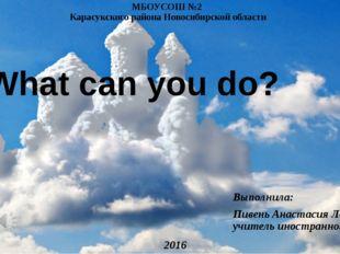 МБОУСОШ №2 Карасукского района Новосибирской области Выполнила: Пивень Анаста
