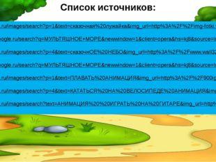 Список источников: https://yandex.ru/images/search?p=1&text=сказочная%20лужай