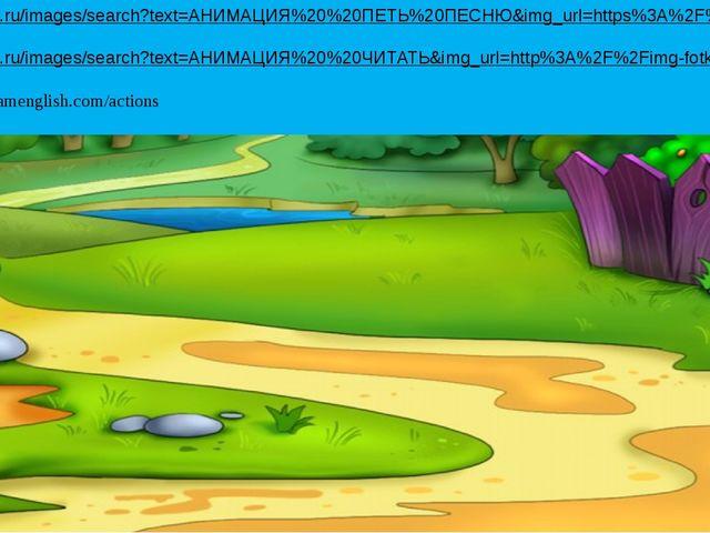 https://yandex.ru/images/search?text=АНИМАЦИЯ%20%20ПЕТЬ%20ПЕСНЮ&img_url=http...