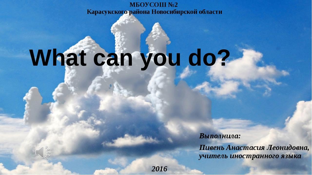 МБОУСОШ №2 Карасукского района Новосибирской области Выполнила: Пивень Анаста...
