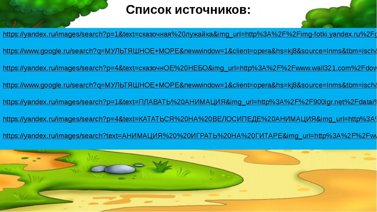 Список источников: https://yandex.ru/images/search?p=1&text=сказочная%20лужай...