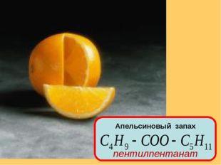 Апельсиновый запах пентилпентанат
