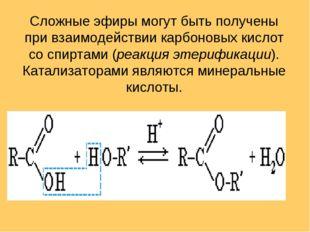 Cложные эфиры могут быть получены при взаимодействии карбоновых кислот со спи