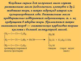 Исходным сырьем для получения мыла служат растительные масла (подсолнечное, х