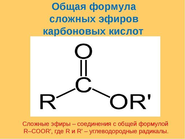 Общая формула сложных эфиров карбоновых кислот Сложные эфиры – соединения с о...