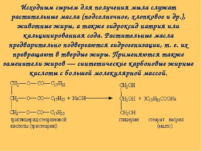 Исходным сырьем для получения мыла служат растительные масла (подсолнечное, х...