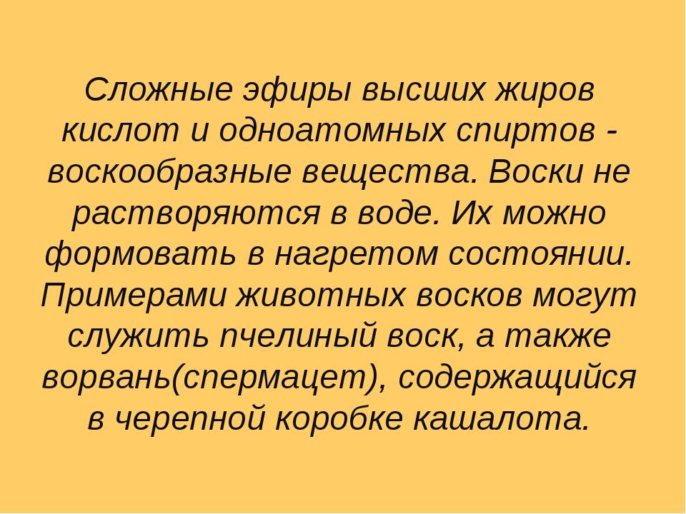 Сложные эфиры высших жиров кислот и одноатомных спиртов - воскообразные вещес...