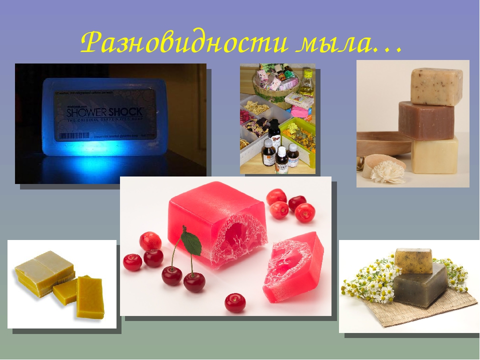 Разновидности мыла…