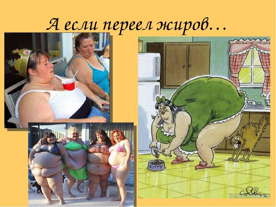 А если переел жиров…