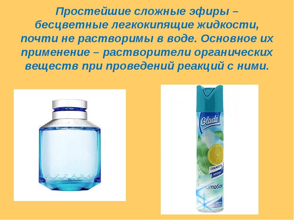 Простейшие сложные эфиры – бесцветные легкокипящие жидкости, почти не раствор...