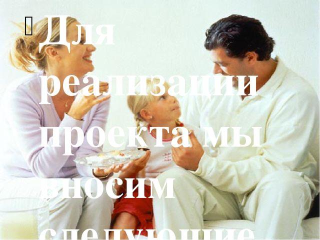 Для реализации проекта мы вносим следующие предложения: Взять инициативу в св...