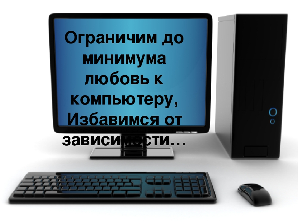 Ограничим до минимума любовь к компьютеру, Избавимся от зависимости…