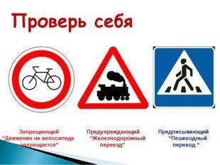 """Запрещающий Предупреждающий Предписывающий """"Движение на велосипеде """"Железнод"""