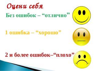 """1 ошибка – """"хорошо"""" 2 и более ошибок–""""плохо"""" Оцени себя"""