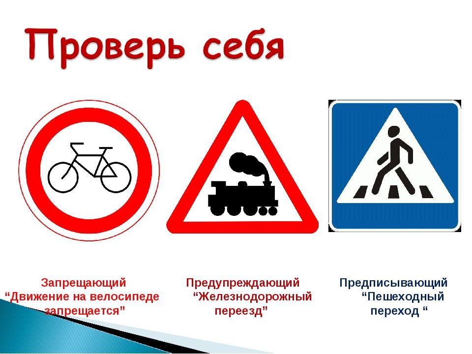 """Запрещающий Предупреждающий Предписывающий """"Движение на велосипеде """"Железнод..."""