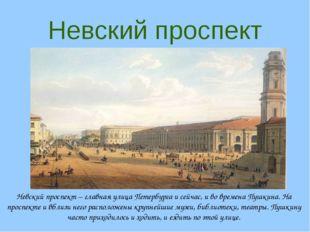 Невский проспект Невский проспект – главная улица Петербурга и сейчас, и во в