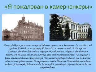 «Я пожалован в камер-юнкеры» Аничков дворец расположен на углу Невского просп