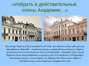 «Избрать в действительные члены Академии…» Российская Академия была основана