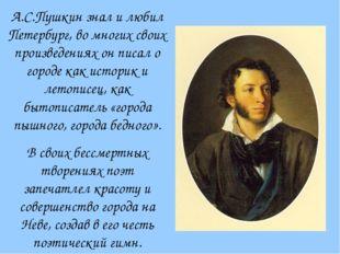 А.С.Пушкин знал и любил Петербург, во многих своих произведениях он писал о г