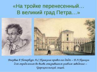 «На тройке перенесенный… В великий град Петра…» Впервые в Петербург А.С.Пушки