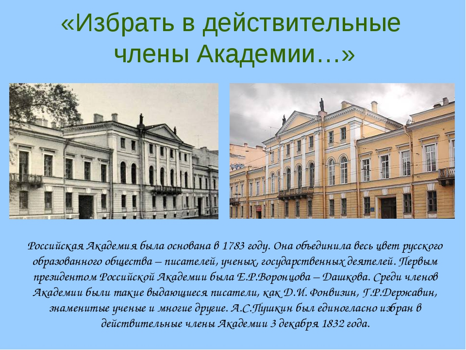 «Избрать в действительные члены Академии…» Российская Академия была основана...