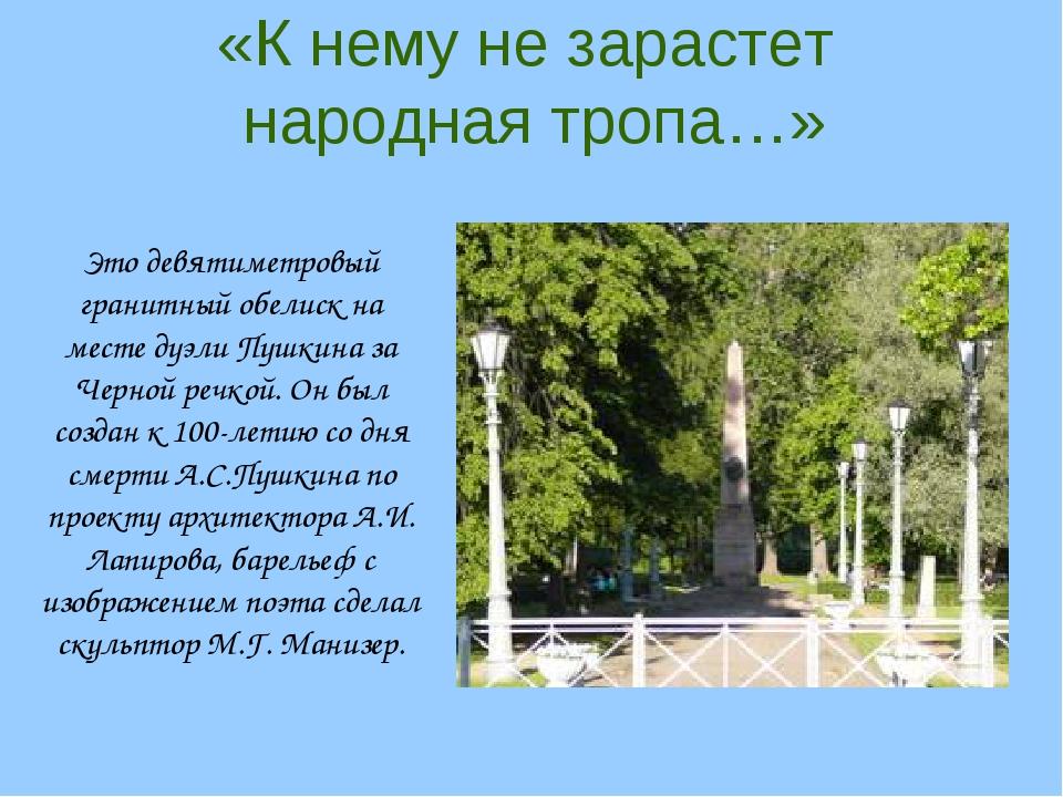 «К нему не зарастет народная тропа…» Это девятиметровый гранитный обелиск на...