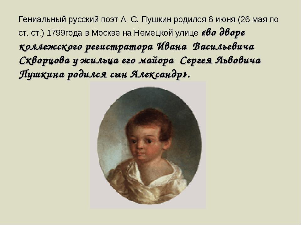 Гениальный русский поэт А. С. Пушкин родился 6 июня (26 мая по ст. ст.) 1799г...