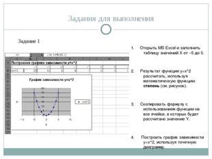 Задания для выполнения 1. Открыть MS Excel и заполнить таблицу значений Х от